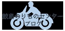 鮫島のりものセンターブログ